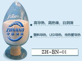 导热氮化硼粉