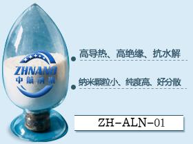 导热氮化铝粉