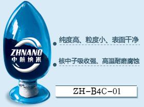 纳米碳化硼粉
