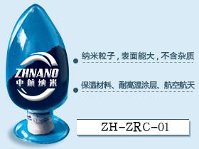 纳米碳化锆粉