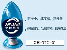 纳米碳化钛粉